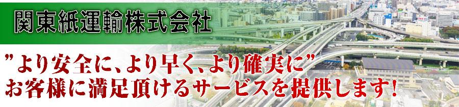 関東紙運輸株式会社
